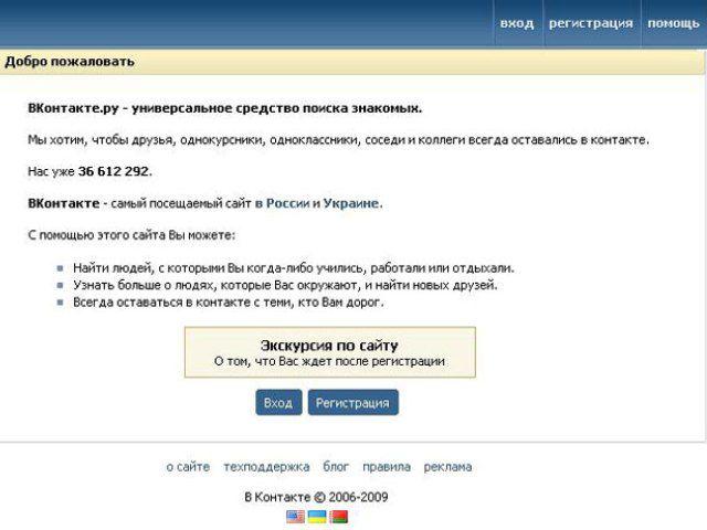 Самая популярная российская социальная сеть В контакте взломана.
