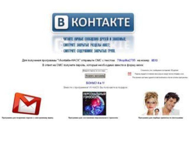 Вконтакте взлом бесплатно, как. . Как взломать страницу В Контакте.