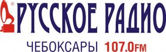 радиостанция «русское радио чебоксары» 107,0 fm